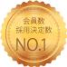 会員数・採用決定数 No.1